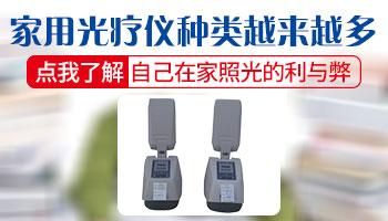 网上买308光疗仪可靠吗
