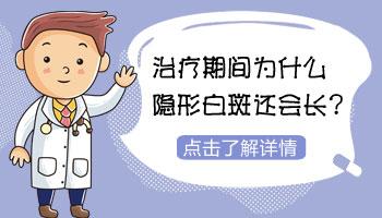 白癜风治疗过程中隐形的白斑还会长出来吗