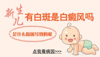 新生儿刚出生有白斑是怎么回事