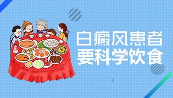 白癜风能吃韭菜饺子吗