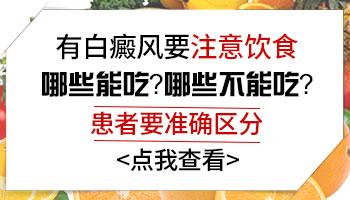 白癜风病人能吃西红柿吗
