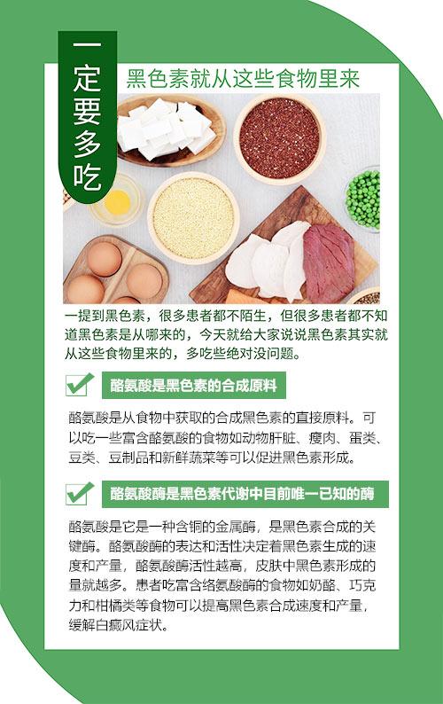 吃维生素b能治疗白癜风吗