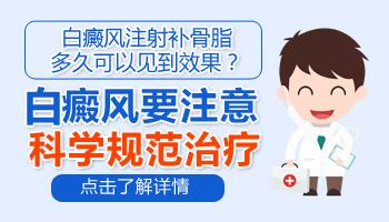 儿童白癜风可以用补骨脂注射液吗