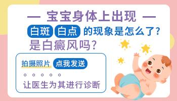宝宝出生不久身上有白斑