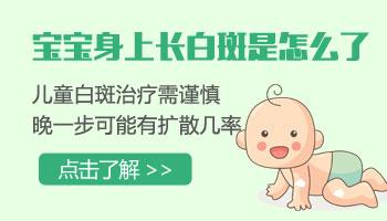 宝宝腹部出现白斑是怎么了