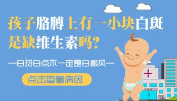 儿童缺维生素脸上长白点图片