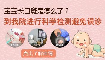 3岁宝宝大腿有白点图片