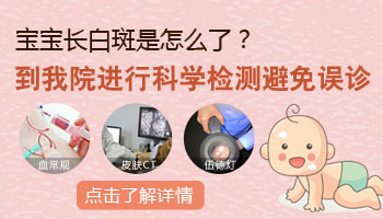 四个月宝宝脸上发白是怎么回事