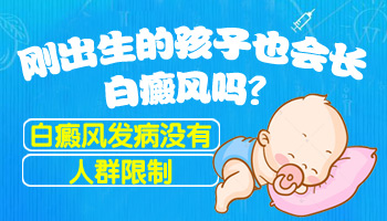 几个月大的婴儿也会得白癜风吗