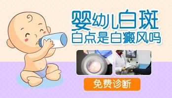 婴儿脸上皮肤发白是不是白癜风