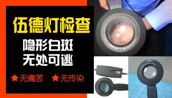 皮肤科用的伍德灯照白斑对身体有辐射吗