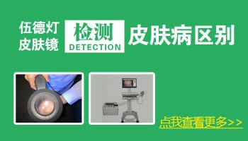 伍德灯和皮肤镜哪个准 确诊白斑都要做哪些检查