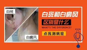 白色糠疹和白癜风图片区别