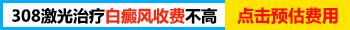 308准分子激光治疗白癜风的收费标准