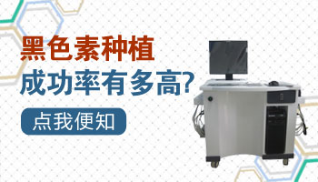 白癜风医院黑色素细胞移植手术费用