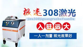 白癜风进口308激光治疗仪价格多少钱