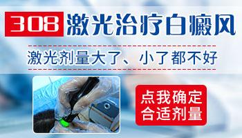 白癜风紫外线光疗仪照出泡是剂量太大吗