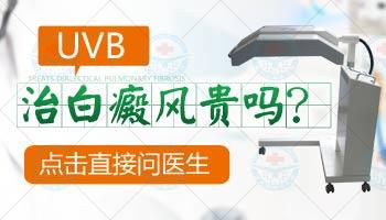 UVB照白癜风怎样才算有效果