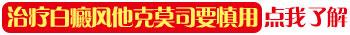 治白癜风用他克莫斯软膏0.3还是0.1