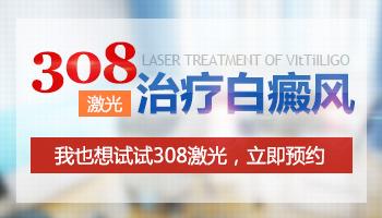 治白癜风的308激光治疗仪器多少钱一台