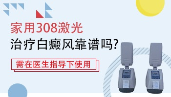 有买过家用白癜风308光疗仪的吗 好用吗