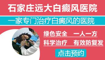 邯郸白癜风医院收费怎么样