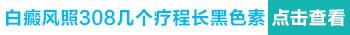 日本治白癜风新发现