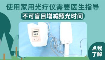 家用308激光治疗仪治白癜风有效吗