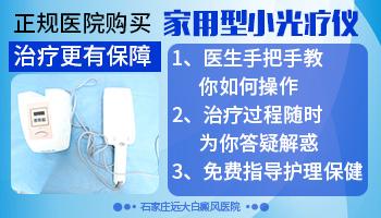 在正规白癜风医院买一台小型光疗机在家照可以吗
