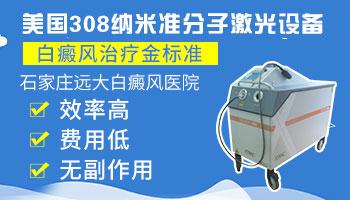 一台治疗白癜风的308准分子激光机器价格