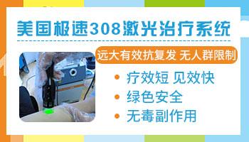 美国308激光治疗白癜风的好转变化
