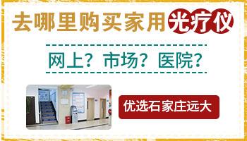 治疗白斑小型光疗仪器