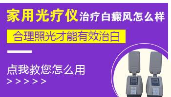 家用小型紫外线光疗仪治白癜风几个月见效果
