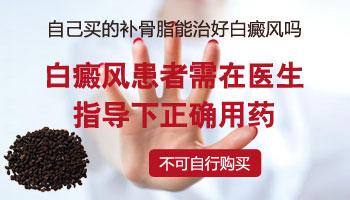 补骨脂治疗白癜风发红发痒