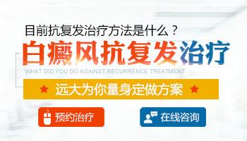 白癜风抗复发治疗有必要吗