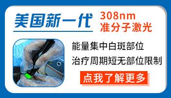 哪有卖308准分子激光治疗白斑仪的