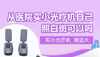 石家庄治疗白斑的便携光疗仪价格