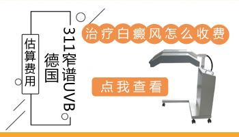 uvb光疗仪照射白癜风的危害性