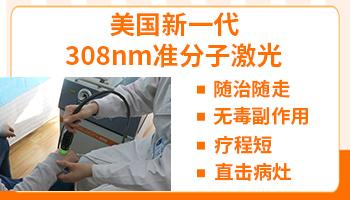 308准分子光疗照白癜风最多照多少次