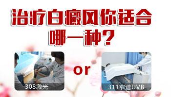 308和311光疗仪的区别 治疗白癜风效果图