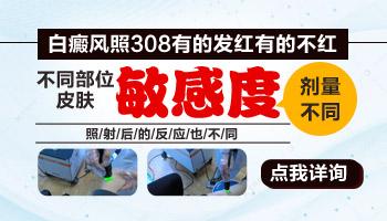 治疗白癜风医院用的308准分子激光能量是多少的