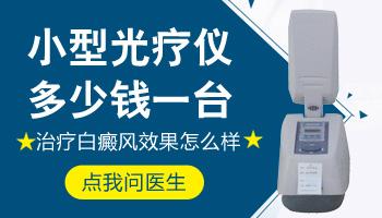 白癜风家用308光疗仪价格及图片