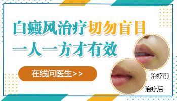 眼角鼻梁处有光滑的白斑吃药照光效果不大