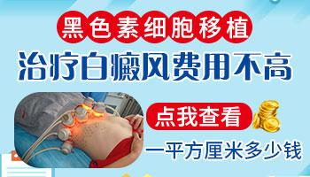 白癜风皮肤移植手术多少钱