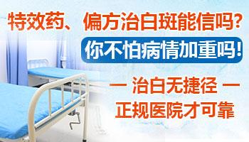 日本治疗白癜风特效药膏
