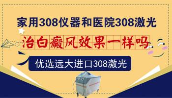 照白斑的家用308准分子治疗仪与医院的区别