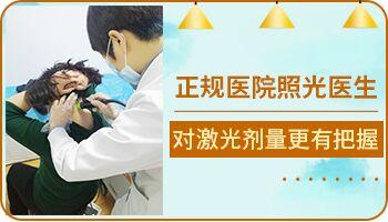 308准分子治疗仪治疗白斑后起泡了