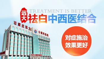 河北省治疗白癜风的医院排名