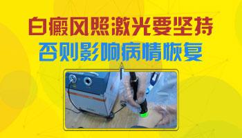 308光疗仪治疗白癜风对婴儿有伤害吗
