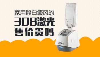 想买一台308机器 白癜风光疗仪多少钱